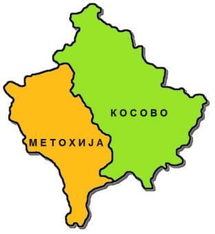 Photo of Косовац или Косовар