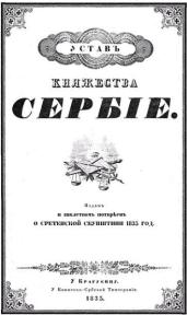 naslovna-strana-sretenjskog-ustava