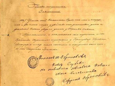 Photo of Сви Српски устави на једном месту – списак Српских Устава