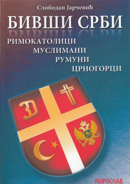 Photo of Како су нестали Срби римокатолици? !!!