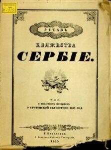 vuk-stefanovic-karadzic1