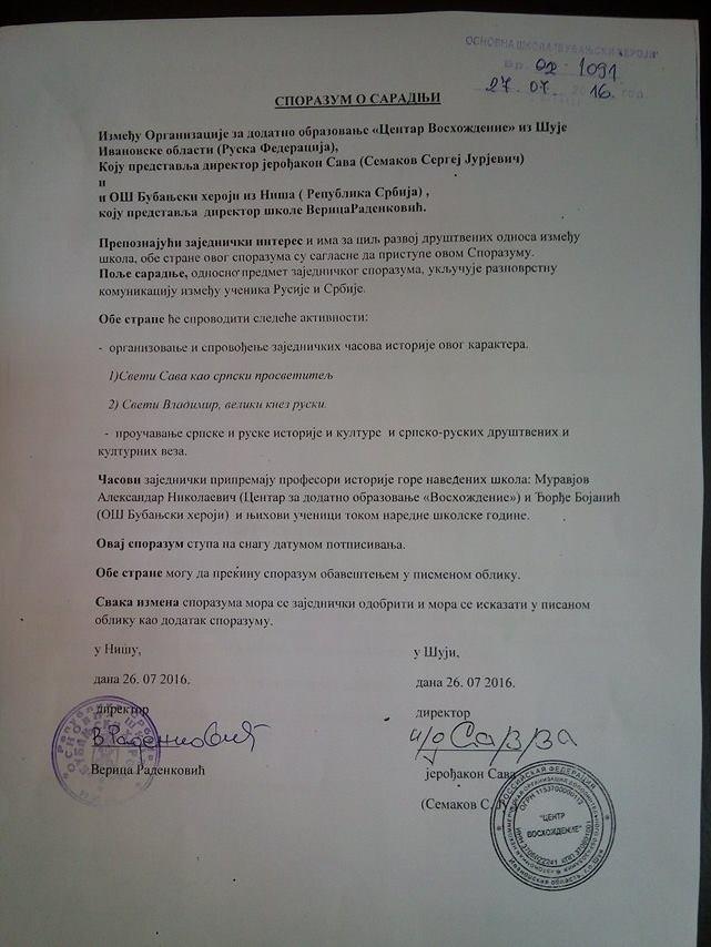 Споразум о сарадњи на српском језику