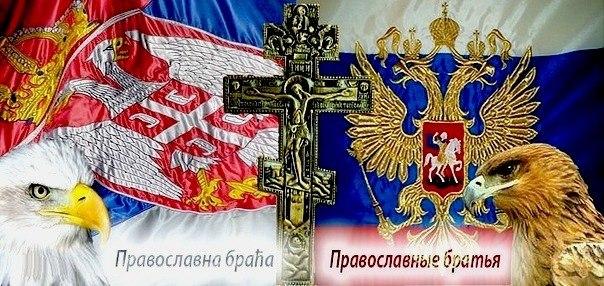 Photo of СВЯТИТЕЛИ ЗЕМЕЛЬ НАШИХ. Продолжается русско-сербское образовательное сотрудничество.