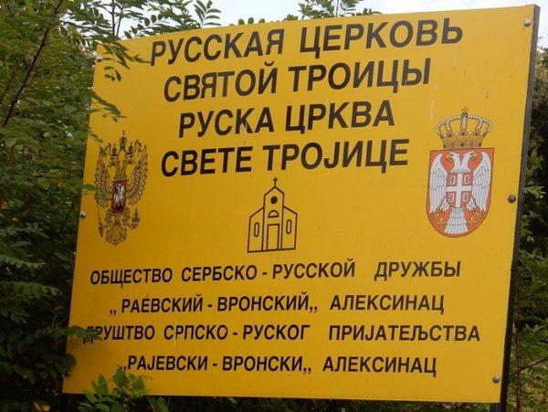 Photo of Трагом руске цркве и споменика грофу Рајевском