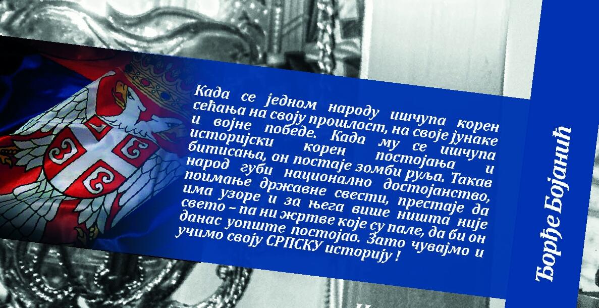Photo of Осврт Пеђе Ковачевића на књигу Српска историја, једно виђење…
