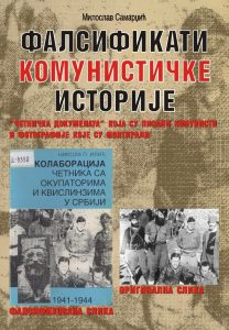 falsifikati-komunisticke-istorije-by-miroslav-samardzic-dec-2010
