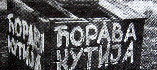 """Photo of ПРВИ """"ДЕМОКРАТСКИ"""" ИЗБОРИ 1945."""