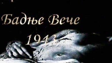 Photo of БАДЊЕ ВЕЧЕ 1943. (филм)