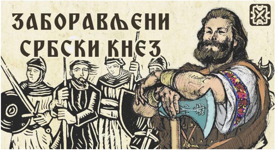 Photo of Заборављени србски кнез Борна