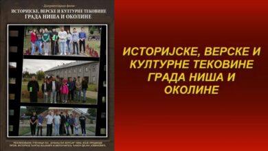 Photo of ПОКЛОН ГРАДУ НИШУ, ФИЛМ О ИСТОРИЈСКИМ, ВЕРСКИМ И КУЛТУРНИМ ДЕСТИНАЦИЈАМА ГРАДА НИША И ОКОЛИНЕ