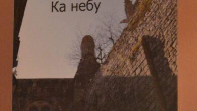 Photo of Духовне поуке једног Мирјанина