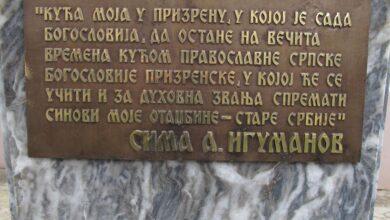 Photo of СИМА ИГУМАНОВ ОСНИВАЧ БОГОСЛОВИЈЕ У ПРИЗРЕНУ