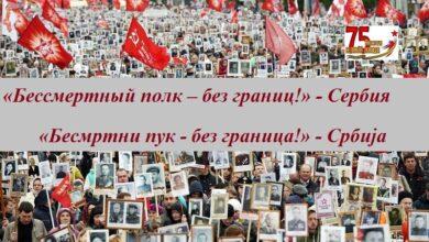 Photo of «Бесмртни пук – без граница!» –  Србија