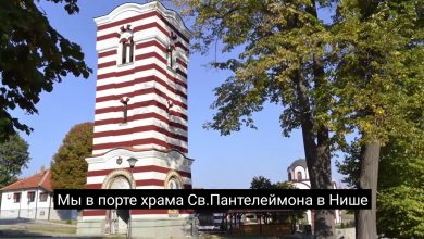 Photo of ФИЛМ О НИШУ ПРЕВЕДЕН НА РУСКИ ЈЕЗИК ЗА РУСКЕ ТУРИСТЕ