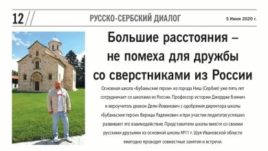 Photo of Бојанић за руски часопис ДИАЛОГ: Удаљеност није препрека пријатељству са вршњацима из Русије
