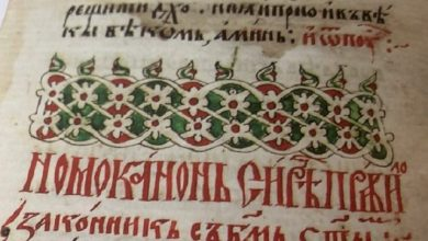 Photo of До сада невиђене илустрације из српских рукописних књига у Чешкој и Словачкој