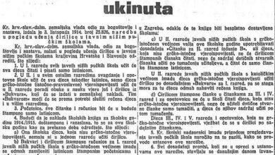Photo of Наредба о укидању ћирилице донета 1914. године