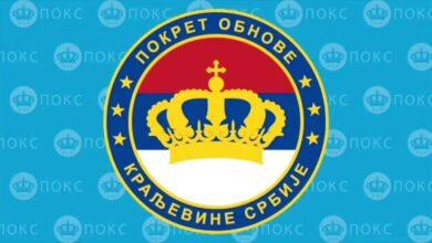 Photo of ПОРВИ ПУТ ПОСЛЕ 75. година МОНАРХИСТИ УШЛИ У СКУПШТИНУ СРБИЈЕ