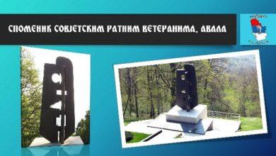 Photo of Споменик совјетским ратним ветеранима; Авала