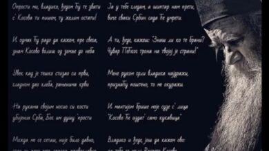 Photo of Стихови који покрећу емоције… Владико и ђеде (видео)