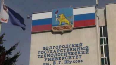 Photo of Белгородски државни технолошки универзитет В.Г. Шухов, један је од руских универзитета чија су врата широм отворена за студенте из Србије