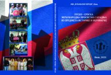 Photo of ДОПУЊЕНО ИЗДАЊЕ КЊИГЕ (ПДФ, 2021), РУСКО–СРПСКА МЕЂУНАРОДНА ПРОСВЕТНА САРАДЊА ИЗ ПРЕДМЕТА ИСТОРИЈЕ И ВЕРОНАУКЕ