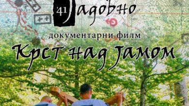 """Photo of Документарни филм ,,КРСТ НАД ЈАМОМ"""" (видео)"""