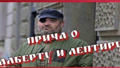Photo of ВРЛО ЗАНИМЉИВА ПРИЧА О АЛБЕРТУ И ЛЕПТИРУ