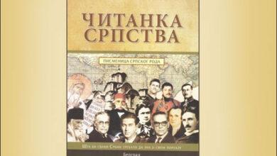 """Photo of Зашто Србији треба толико туђих """"службених језика""""?"""