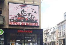 Photo of НИШ, СВЕЧАНО ОТВАРАЊЕ БУЛЕВАРА ХЕРОЈА СА КОШАРА, 9. април у 12:30ч