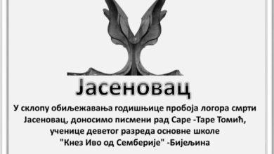 Photo of Писмени рад једне ученице из Бјељине – ЈАСЕНОВАЦ