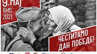 Photo of ПРОСЛАВА ДАНА ПОБЕДЕ У БЕОГРАДУ